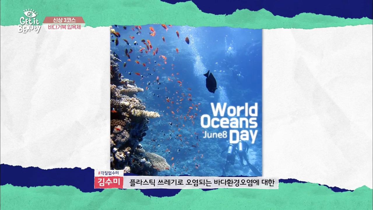 플라스틱 쓰레기로 오염되는 바다환경 오염에 대한 경각심을 사람들에게 일깨워주기 위해 만들었다고 합니다.