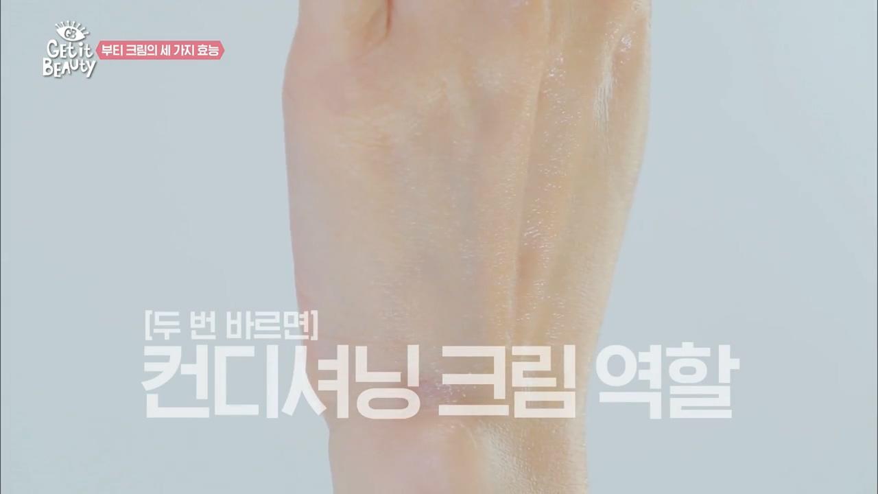 두 번 바르면 컨디셔닝 크림 역할을 해줘요. 매끄럽게 피부결을 케어해주죠.