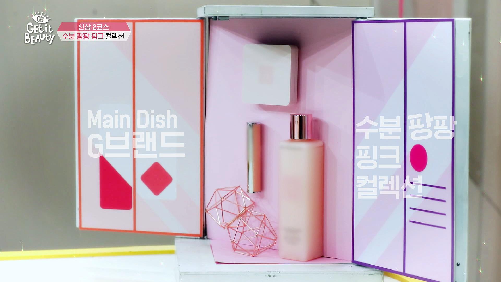 메인디쉬는 바로! G브랜드의 수분 팡팡 핑크 컬렉션!