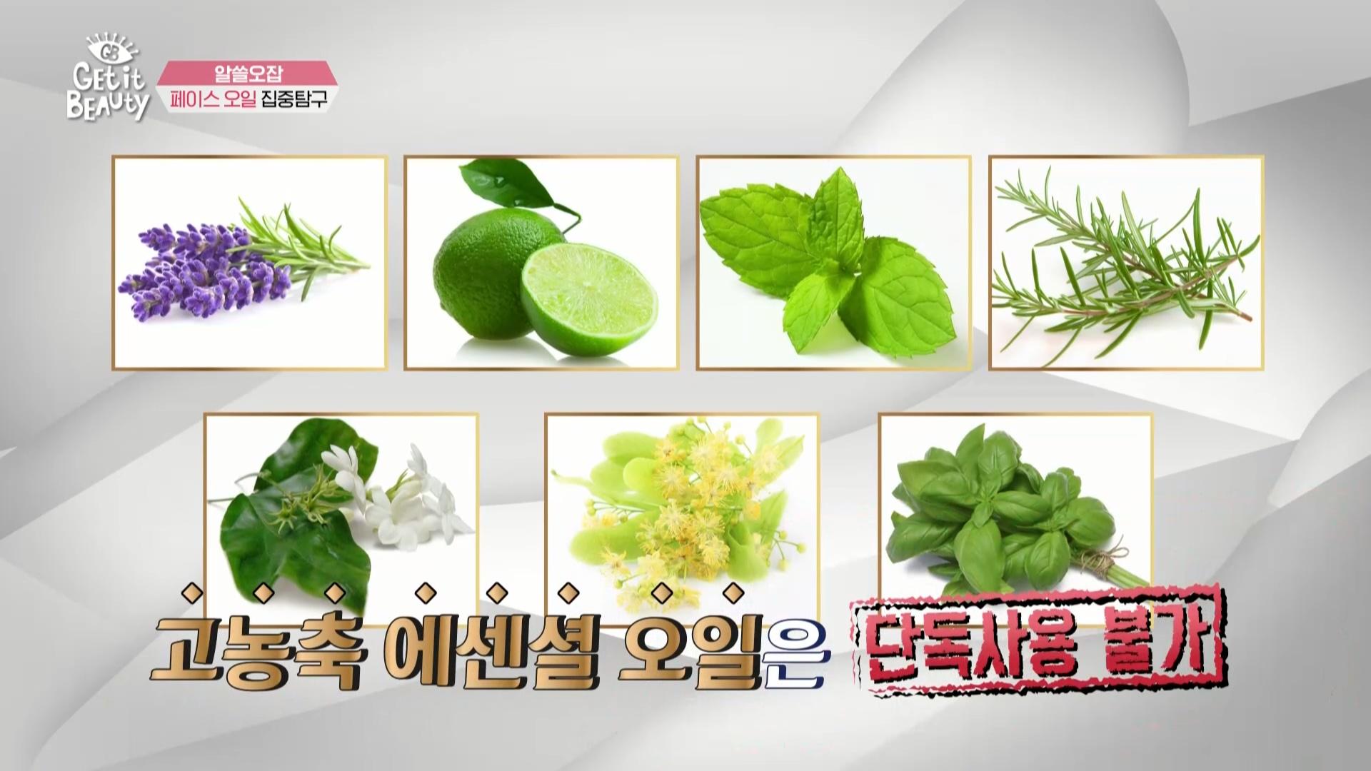 식물 씨와 과육에서 추출한 식물성 오일은 캐리어 오일이라 그냥 사용해도 되요!