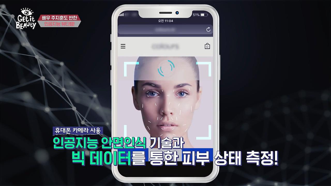 먼저 인공지능 안면인식 기술과 빅 데이터를 통한 피부 상태를 측정해요.