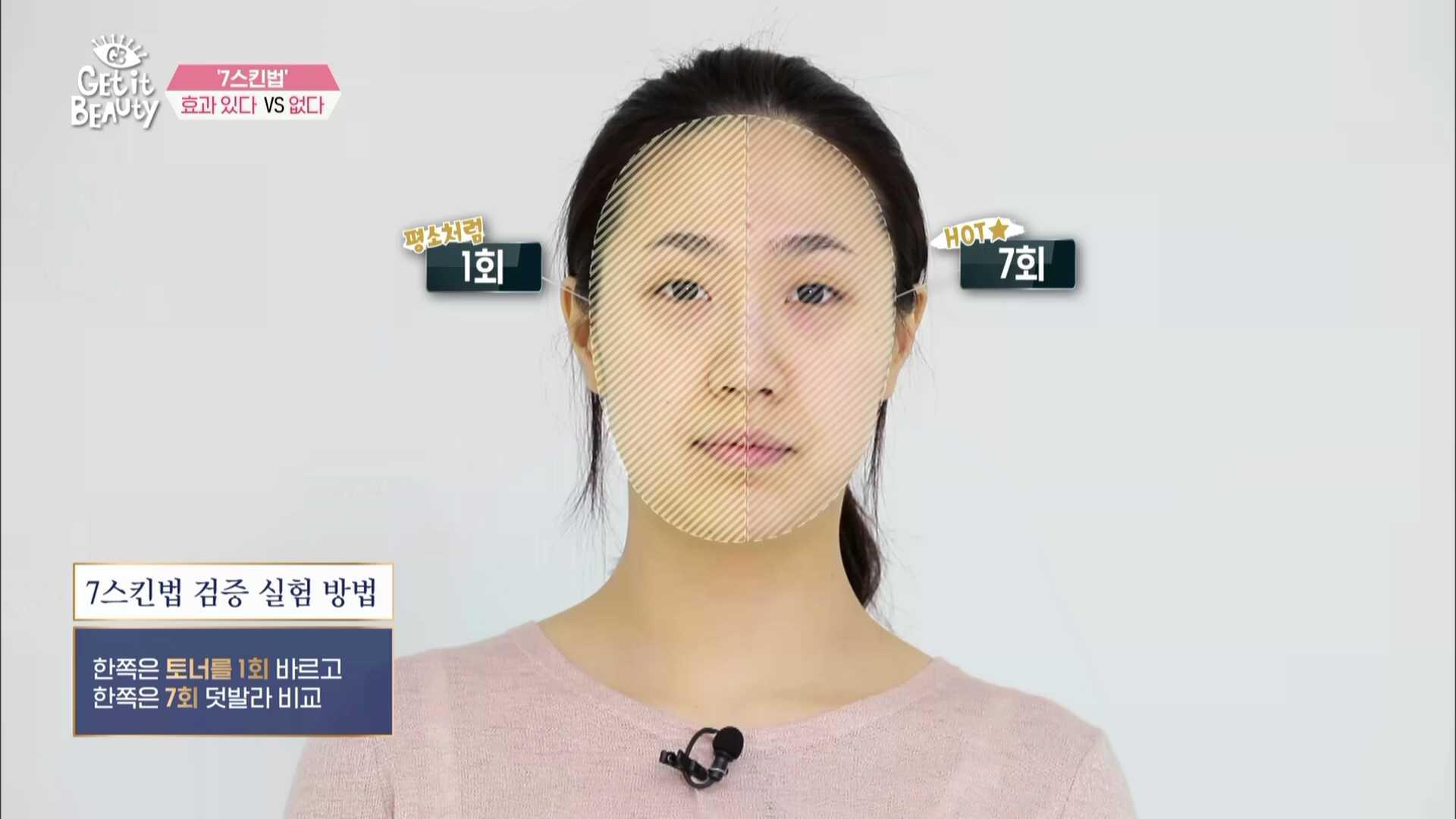 한 쪽에는 토너를 1회, 반대쪽에는 7회를 발라서 피부 표면 수분과 피부 속 수분 수치를 비교했어요~