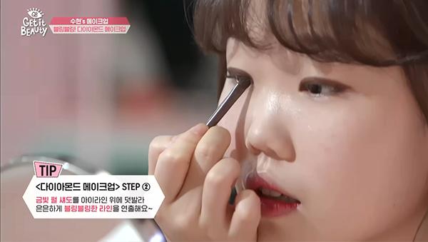 Ⅱ. 수현's 다이아몬드 메이크업