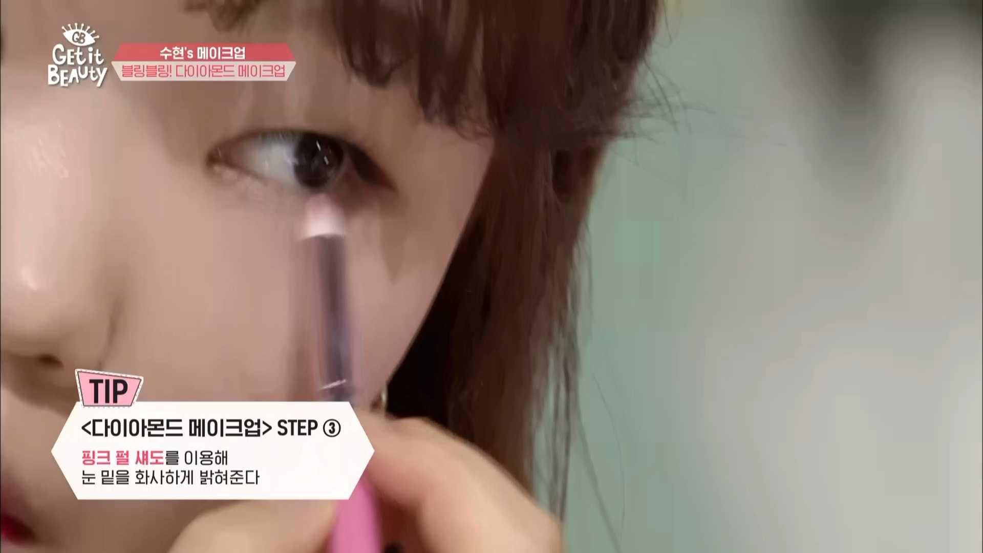 마지막으로 핑크 펄 섀도로 언더 삼각존을 밝혀주면 아이 메이크업 끝!!