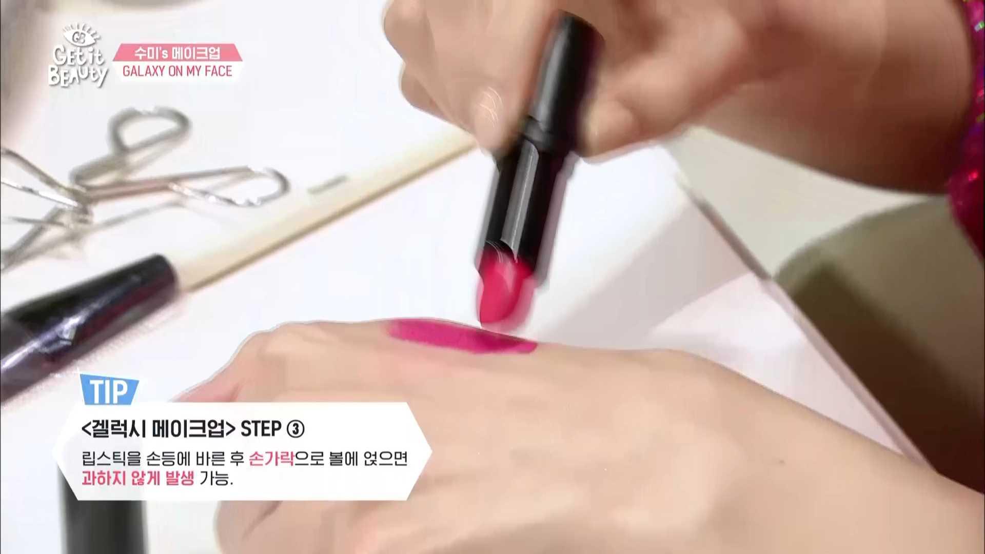 립스틱을 손등에 바르고 손가락으로 볼에 얹으면 자연스런 발색이 가능해요!
