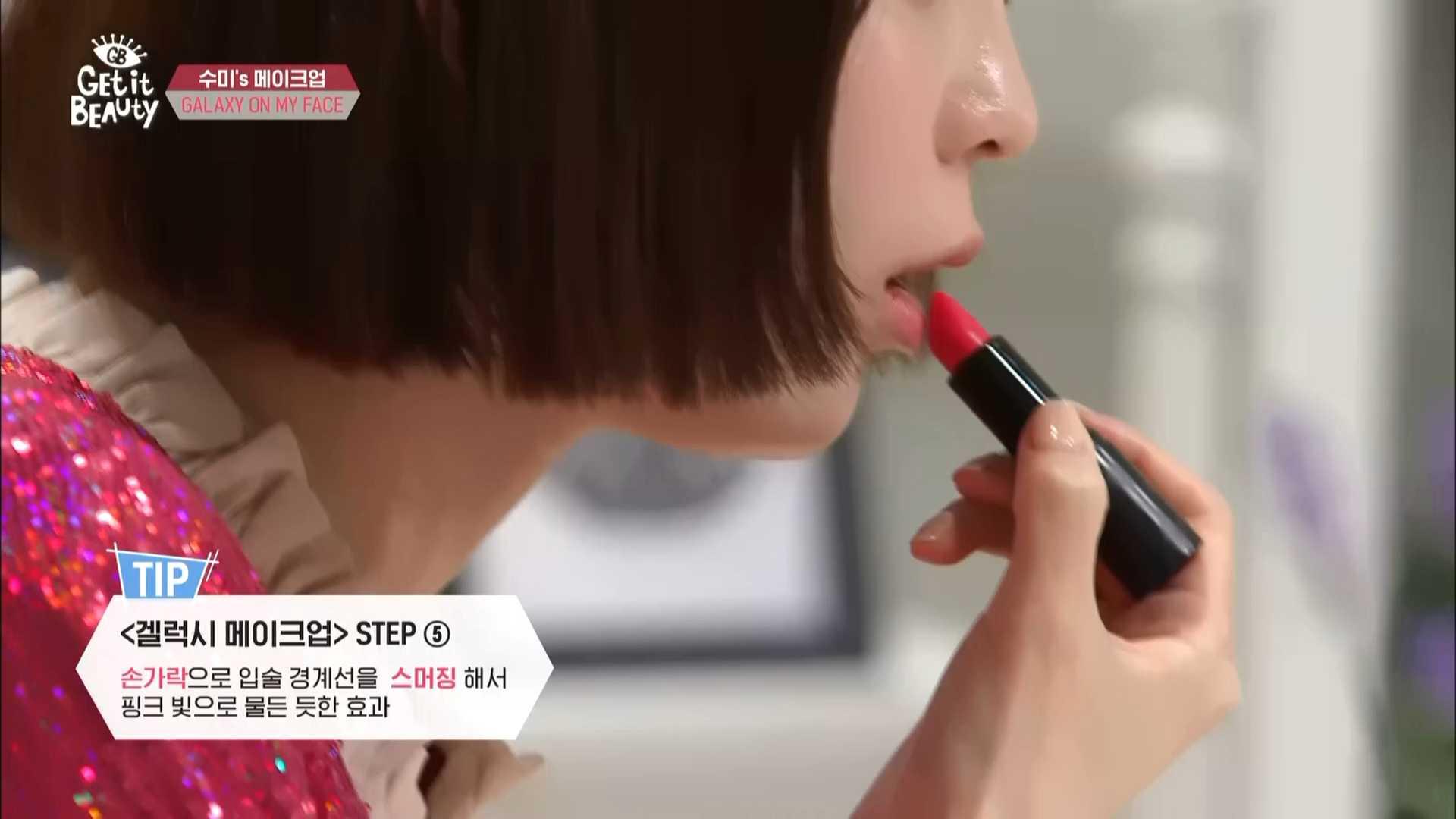 같은 립스틱을 발라주고 입술 경계선을 손가락으로 스머징! 라인을 오버하게 스머징하면 더 섹시해 보인다네요~