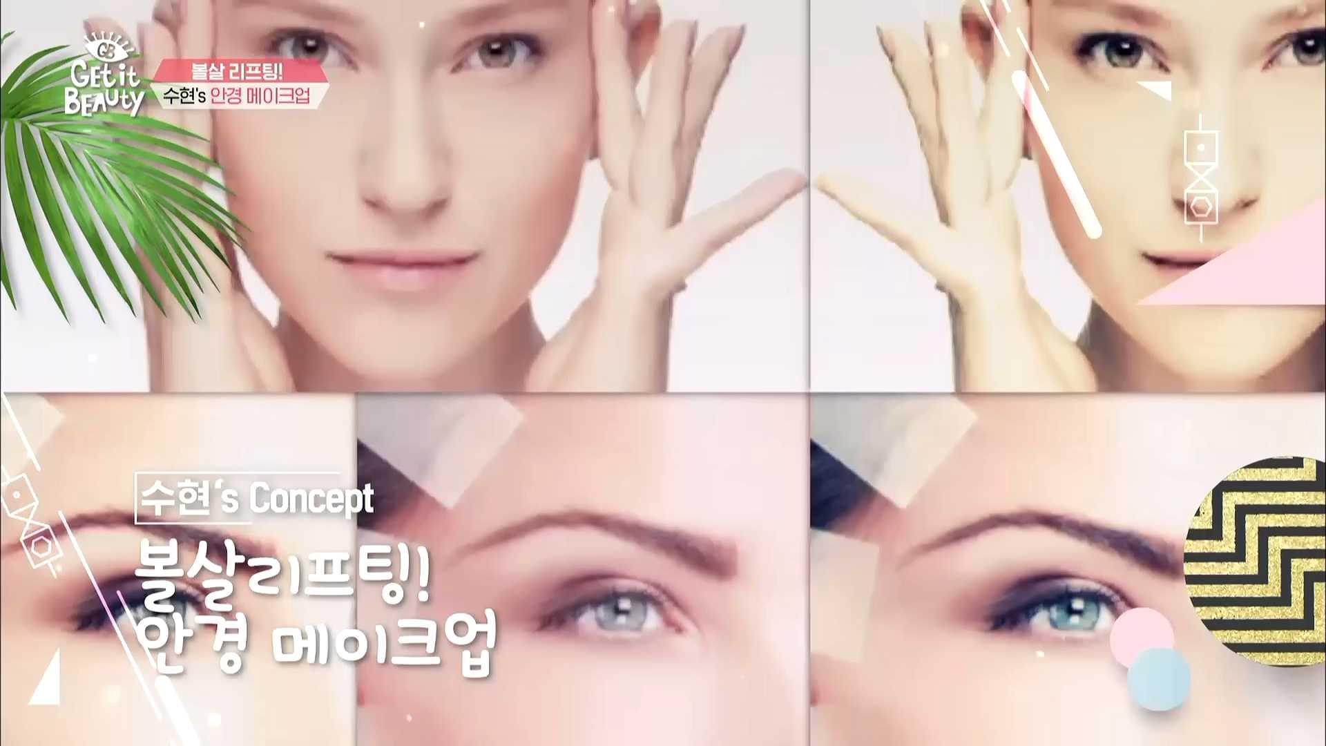 오늘 수현이의 메이크업은 '볼살 리프팅! 안경 메이크업'이에요~