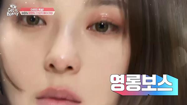 Ⅲ. 수미's 로맨틱 스모키 메이크업