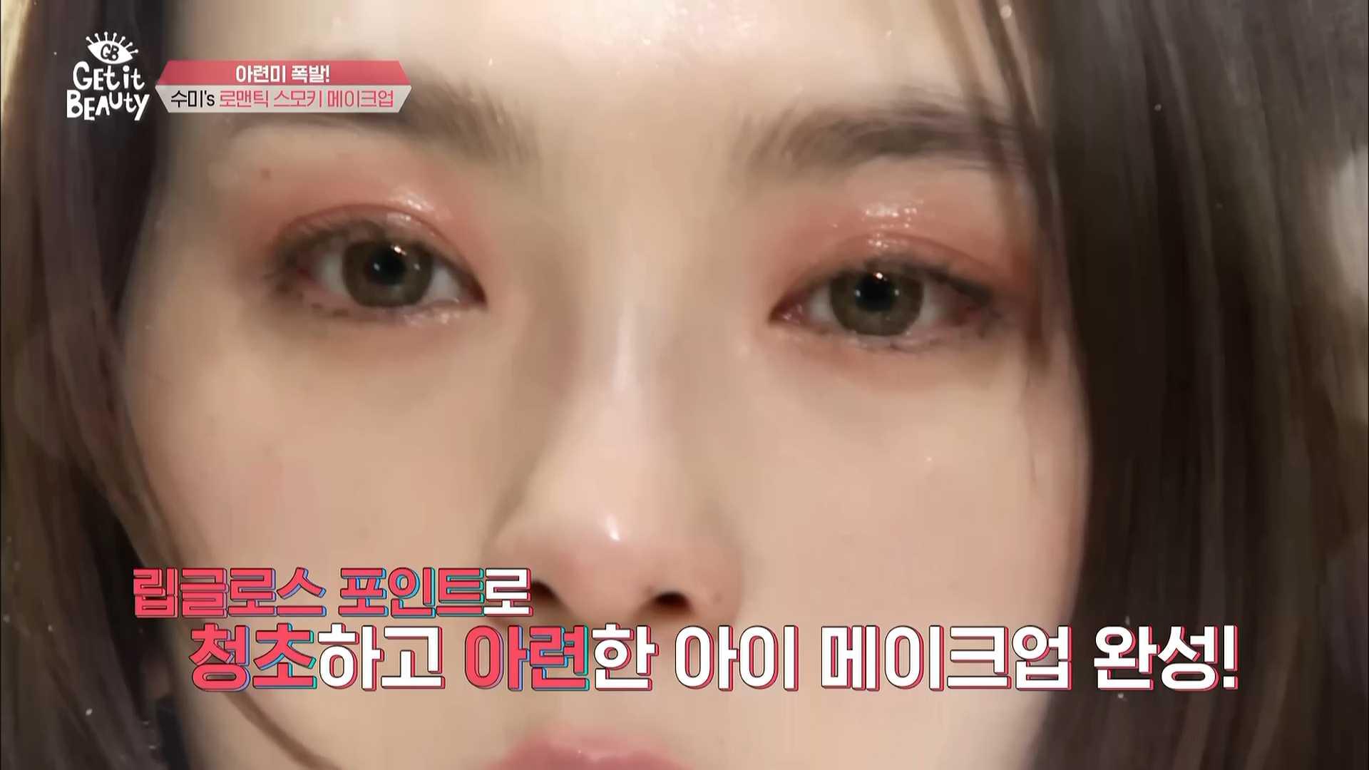 그 다음 아이메이크업 꿀팁! 립글로스로 눈가에 포인트 주는 거예요~ 눈이 무거워서 데일리보다는 특별한 날에청초한 눈매 완성할 수 있죠!