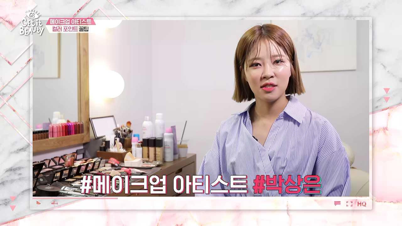 다음은 유인영 전담 메이크업 아티스트 박상은 님의 꿀팁! 트렌디한 소프트 핑크 메이크업 꿀팁 입니다~