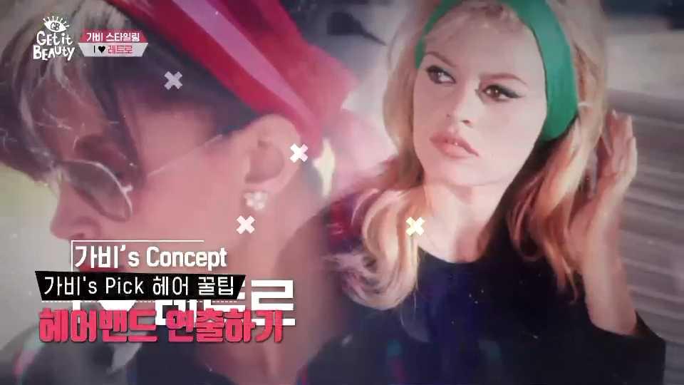 오늘 가비의 스타일링 컨셉은 I ♥ 레트로!