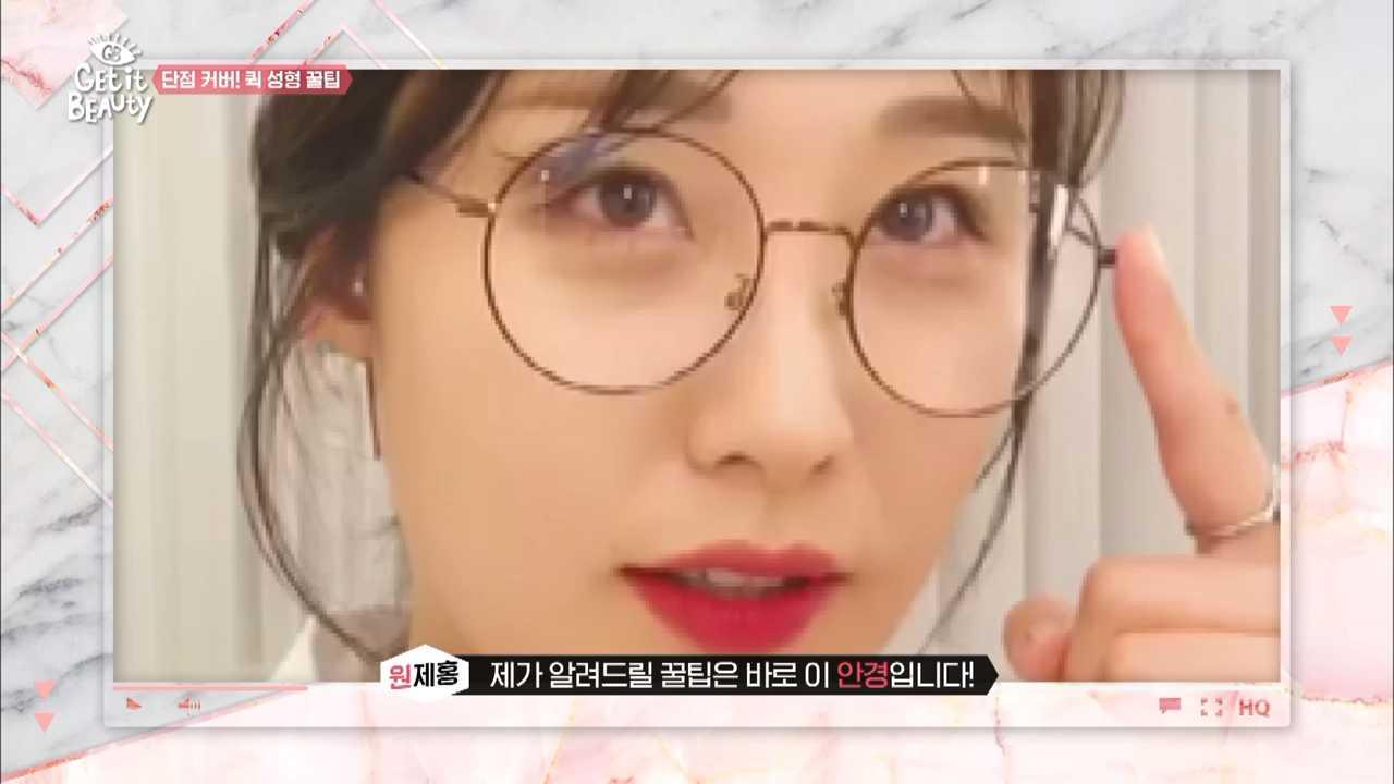 원제홍 님이 알려주시는 꿀팁은 안경을 이용한 셰이딩 꿀팁~