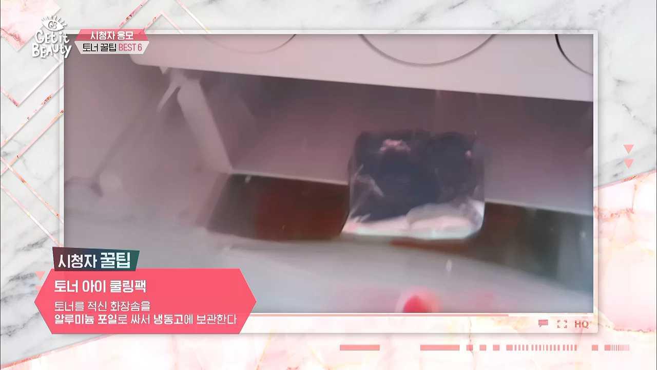 토너를 충분히 적신 화장솜을 알루미늄 포일로 싸서 냉동고에 보관해요!