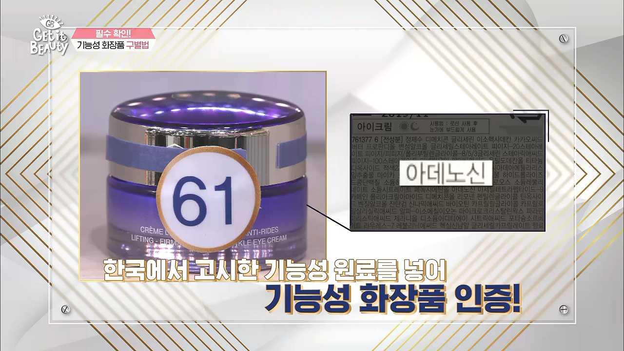 외국산 기능성 화장품은 한국 진출을 위해 한국에서 고시한 원료를 일정량 이상 넣어서  기능성 화장품 인증을 받고 수입되는 것이라고 해요~
