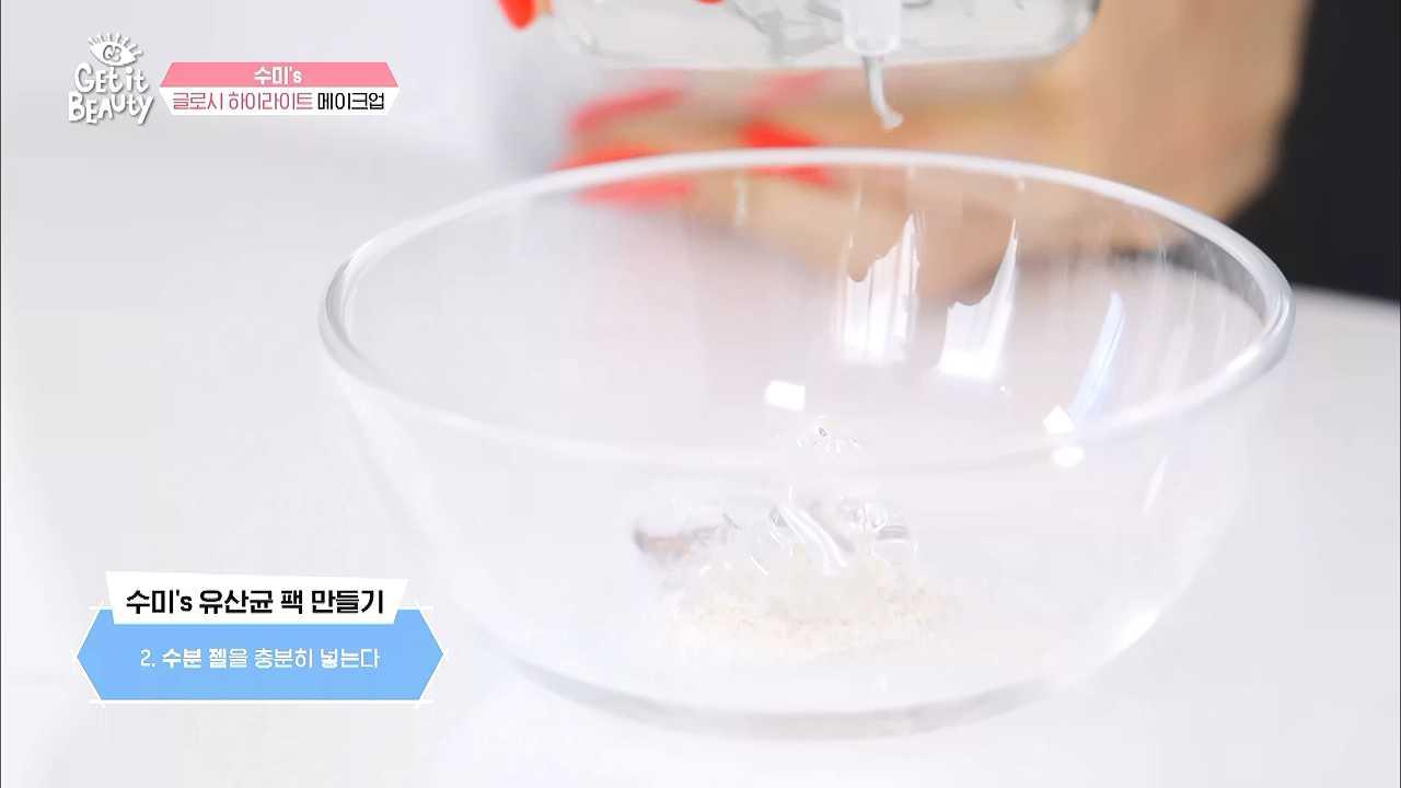다음 수분 젤을 충분히 넣어줘요~ 수분 젤을 미리 냉장고에 넣어주면 열을 가라앉혀 주죠!