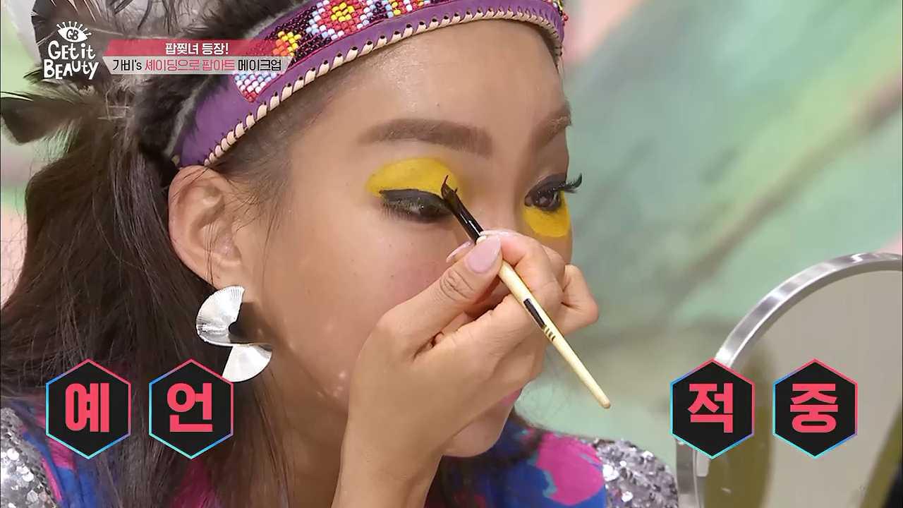 이제 노란색 섀도우를 발라요! 가비는 독특하게 한쪽은 눈 밑에 섀도우를 바르고 아이라이너로 긴 속눈썹을 표현했어요~