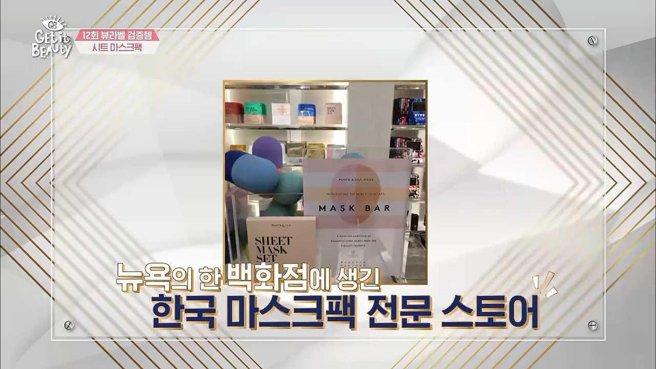 심지어 뉴욕의 한 백화점에는  한국 마스크팩을 진열해놓은 '마스크 바'도 있대요~