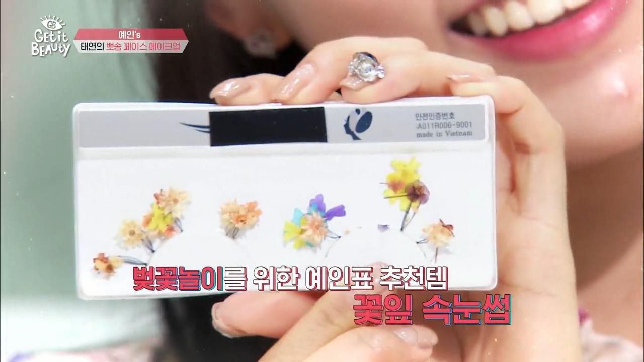 다음은 예인이의 추천템! 꽃잎 속눈썹을 붙여줘요!