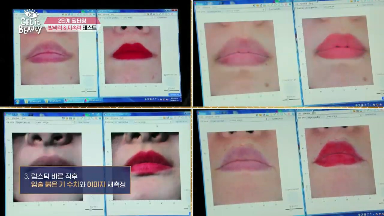립스틱 바른 직후 입술 붉은기 수치와 이미지를 재측정했어요!