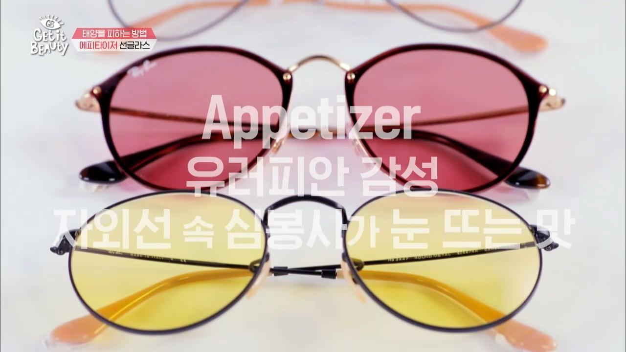 먼저 신상 1코스 에피타이저입니다!  유러피안 감성 자외선 속 심봉사가 눈 뜨는 맛이라고 하는데요~  바로 선글라스입니다.
