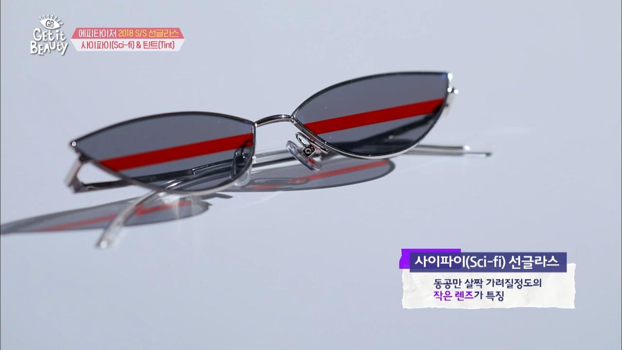 사이파이(Sci-fi) 선글라스는 동공만 살짝 가려질정도의 작은 렌즈가 특징이에요!