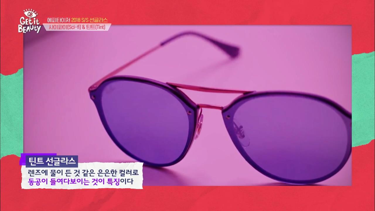 틴트 선글라스는 렌즈에 물이 든 것같은 은은한 컬러로 동공이 들여다보이는 것이 특징이죠! 두 선글라스 모두 국내 셀럽들의 사랑을 한 몸에 받고 있어요~