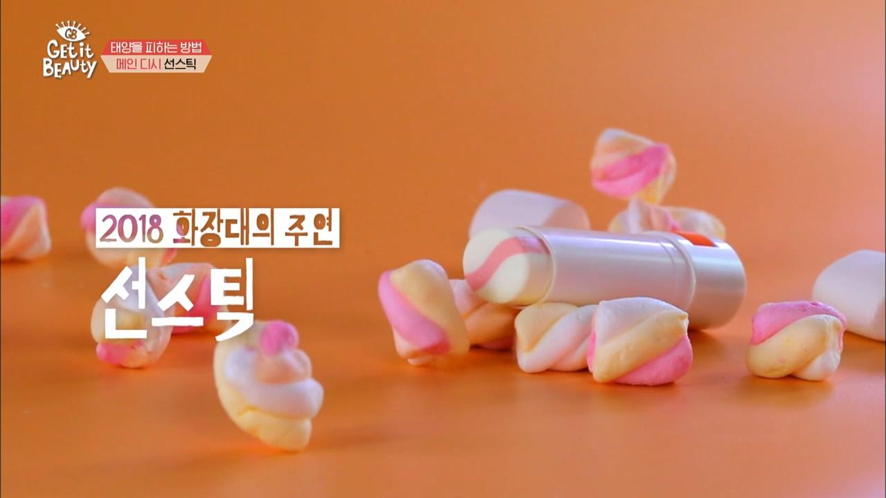 한 번 맛보면 온몸을 감싸고 싶은 우유 속 딸기 한 줄! 메인디쉬는 바로 선스틱이에요!