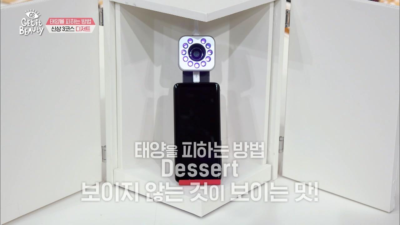 마지막 바로 디저트! 보이지 않는 것이 보이는 맛! 스마트 UV렌즈에요~ 스마트 UV 렌즈는 자외선 차단에 반응하는 렌즈의 원리를 이용한 아이템이죠!