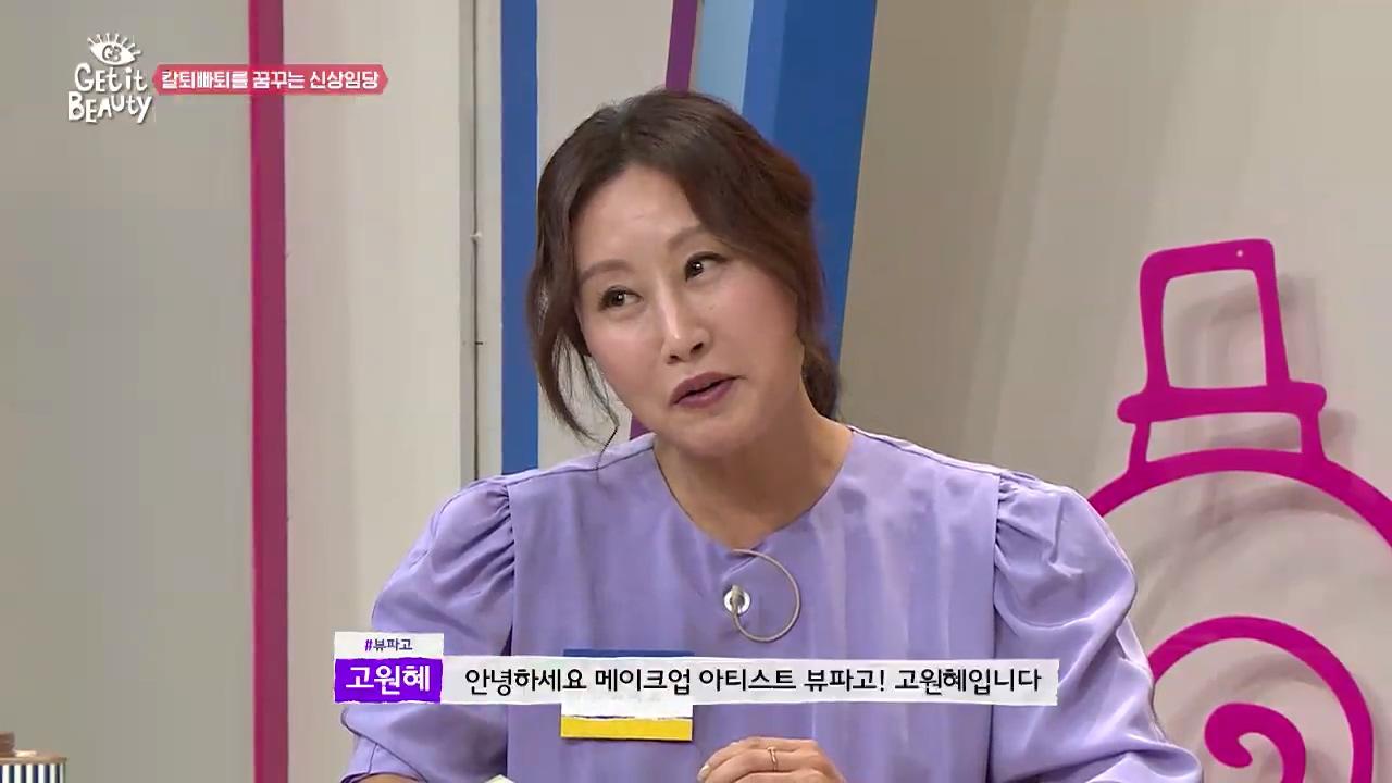 새로운 회원님은 바로 28년차 톱 메이크업 아티스트 #뷰파고 고원혜!