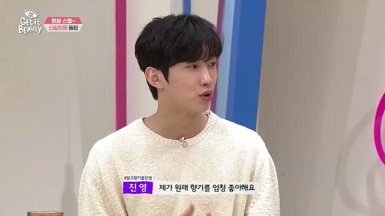 B1A4 진영은 소문난 향기 덕후라고 하죠~