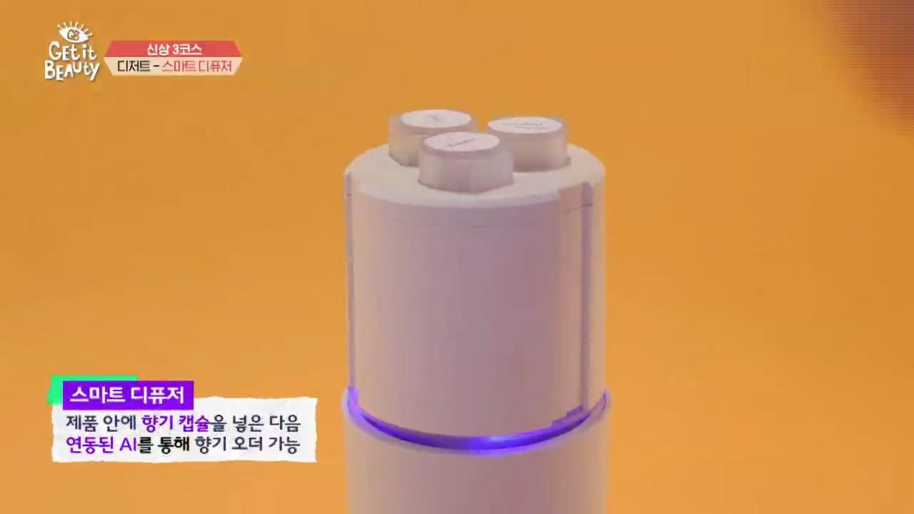 스마트 디퓨저는 제품 안에 향기 캡슐을 넣은 다음 연동된 AI를 통해 향기 오더가 가능해요. 사람의 상태 지역 날시 환경 등을 고려해 향기 테라피를 돕습니다.