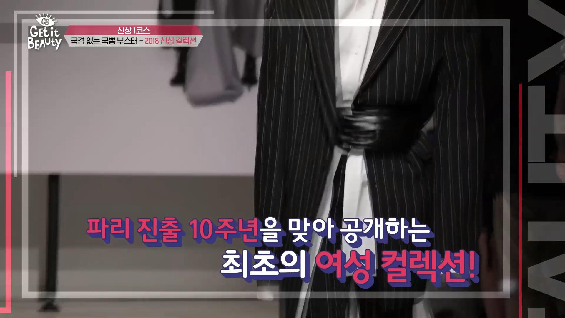 정욱준은 클래식을 재해석하는 한국의 디자이너인데요. 정교한 테일러링을 기반으로 남성복을 선보이던 그가 파리 진출 10주년을 맞아 공개하는 최초의 여성 컬렉션이에요!