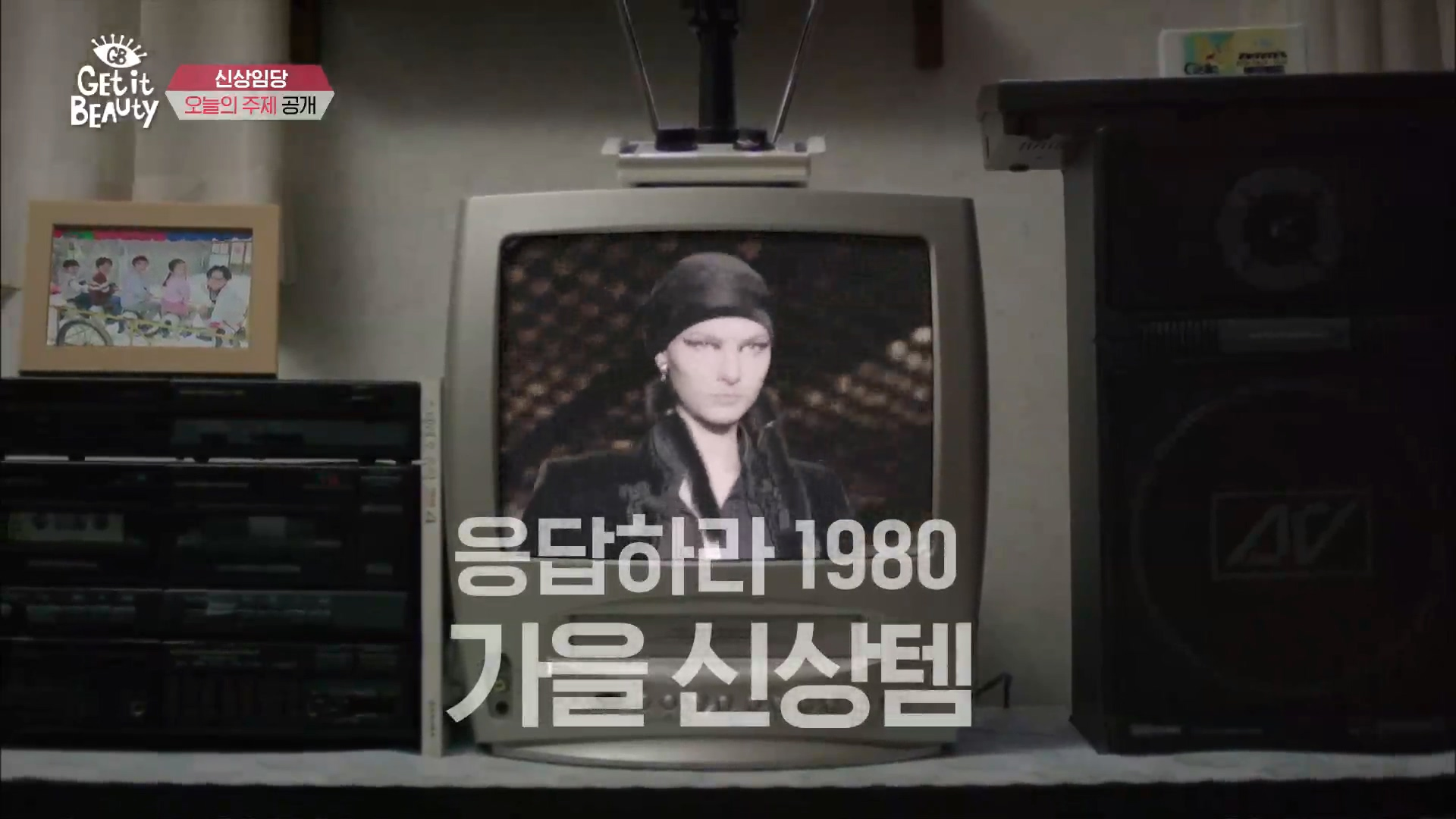 오늘의 주제는 응답하라 1980 가을 신상템!