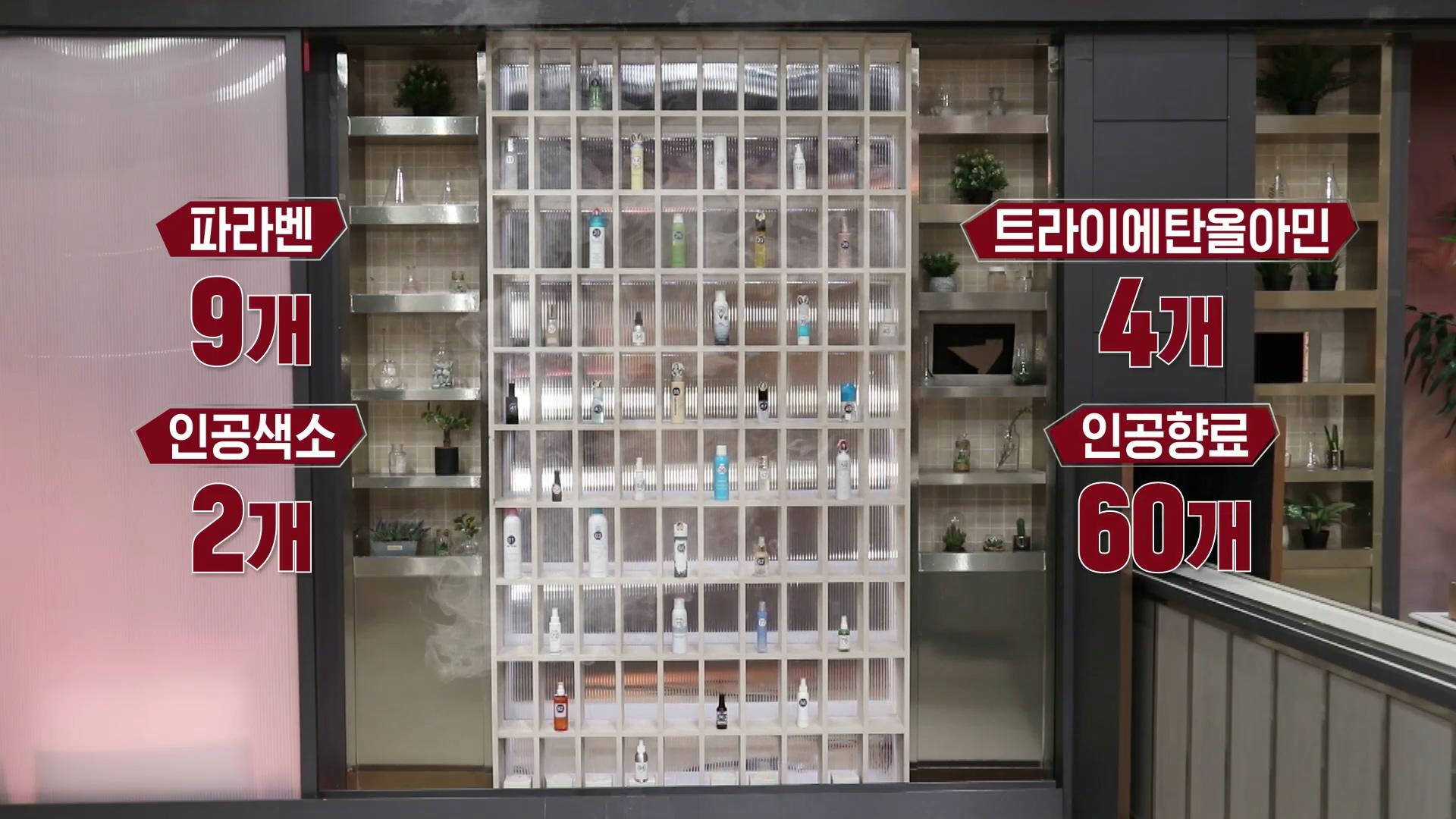 필터링 결과! 파라벤이 함유된 제품: 9개 인공향료가 포함된 제품: 60개 트라이에탄올아민이 포함된 제품 : 4개 인공색소가 포함된 제품: 2개