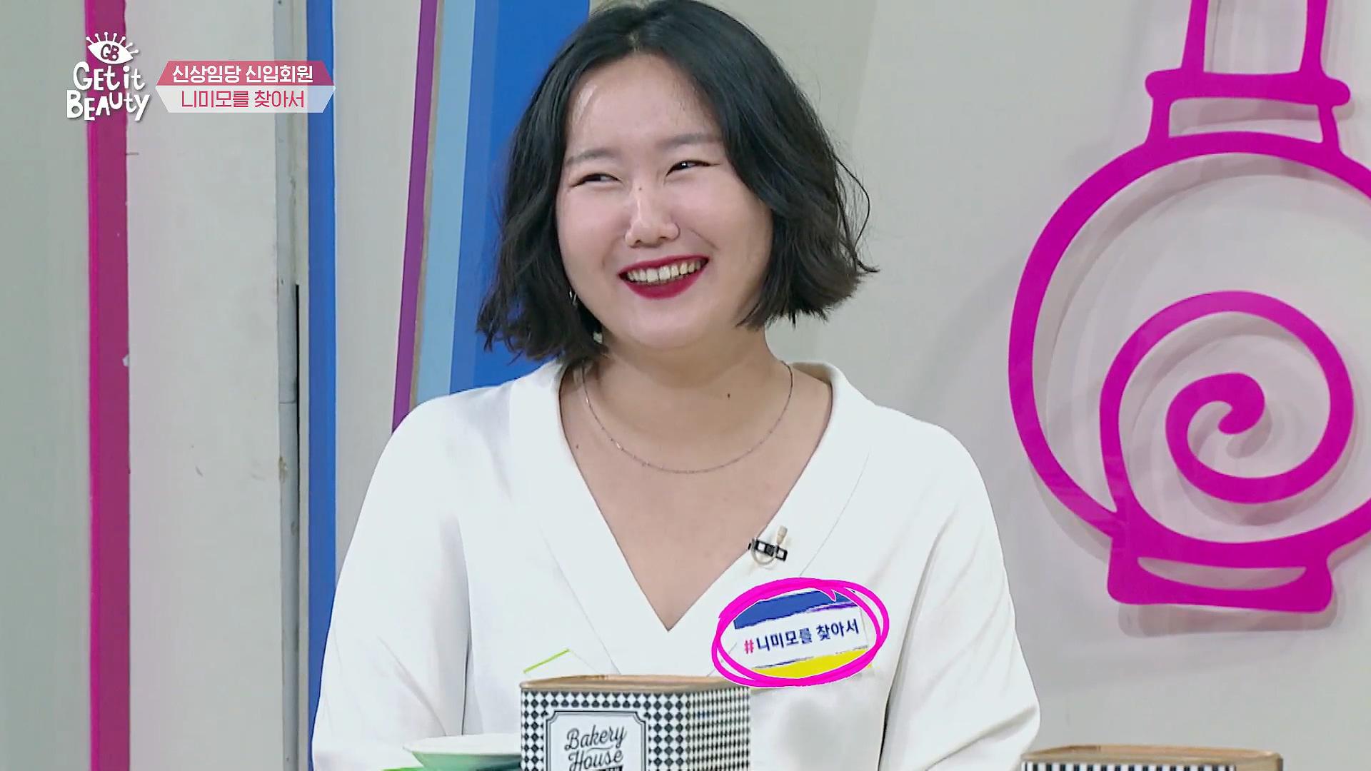 오늘의 신입 회원! #니미모를찾아서 메이크업 아티스트 이나겸씨입니다~