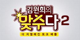 김원희의 맞수다2