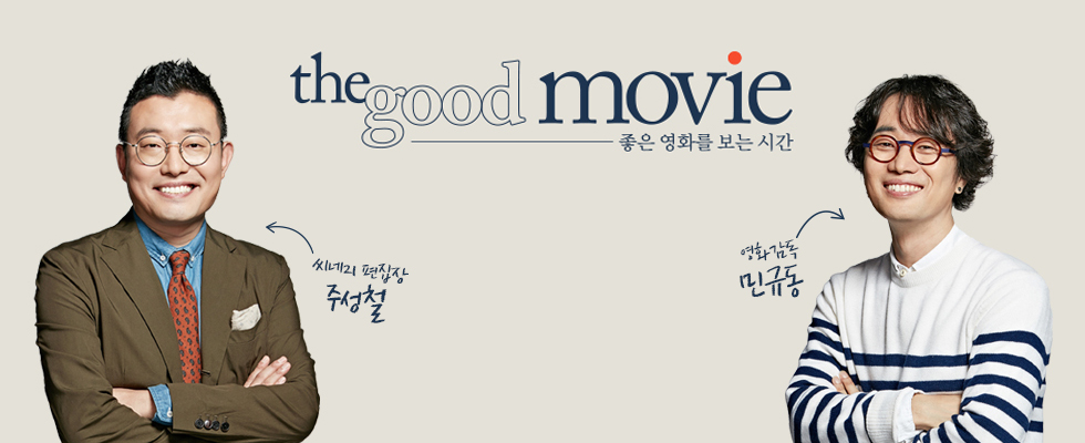 더굿무비|매주 월요일 밤 10시 30분 방송 씨네21 편집장 주성철,  영화 감독 민규동의 특별한 해설과 함께 좋은 영화를 만나다!