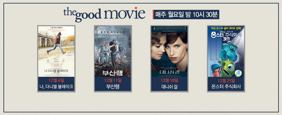 씨네21 편집장 주성철,  영화 감독 민규동의 특별한 해설과 함께 좋은 영화를 만나다! <더굿무비>