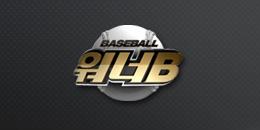 Baseball Wanna B 2013