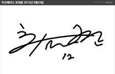 [8월24일] 오늘의 수훈선수 두산베어스 최재훈 선수
