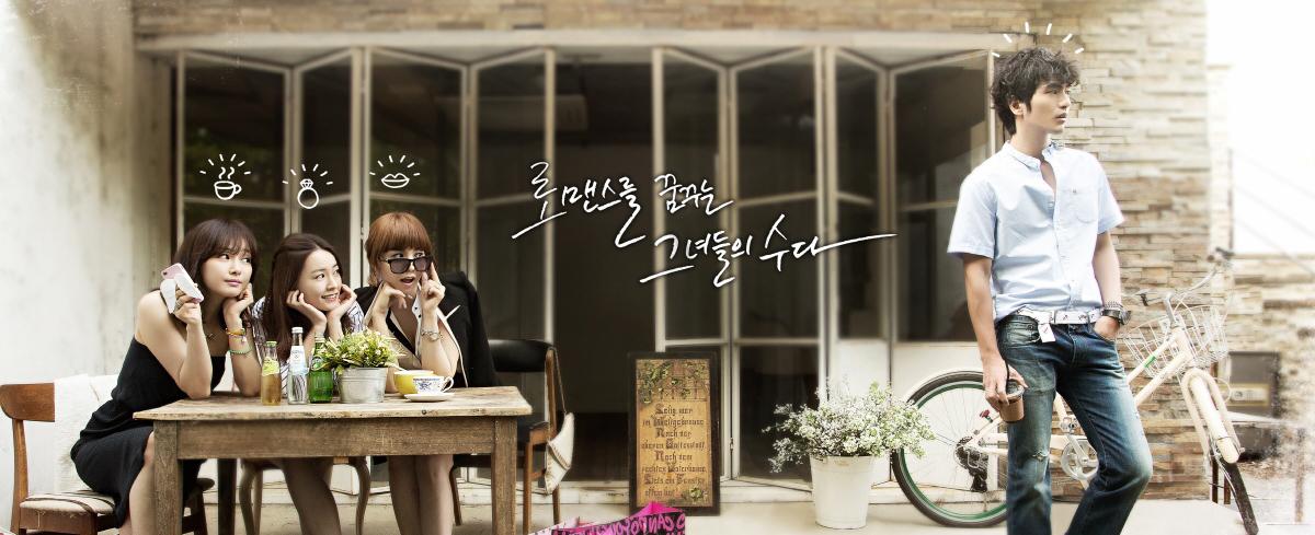 [로맨스가 필요해 2012]  2012.06.20 ~ 2012.08.09  로맨스를 꿈꾸는 그녀들의 수다!