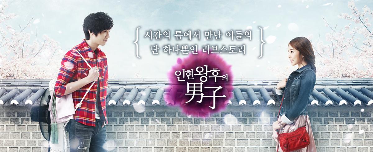 [인현왕후의 남자]  2012.04.18 ~ 2012.06.07 지현우-유인나 커플의 달달 로맨스!