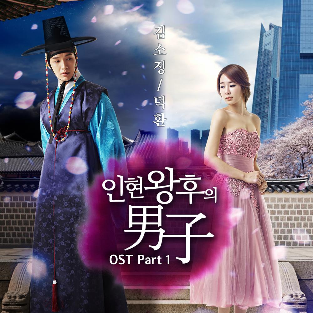 인현왕후의 남자 OST Part 1