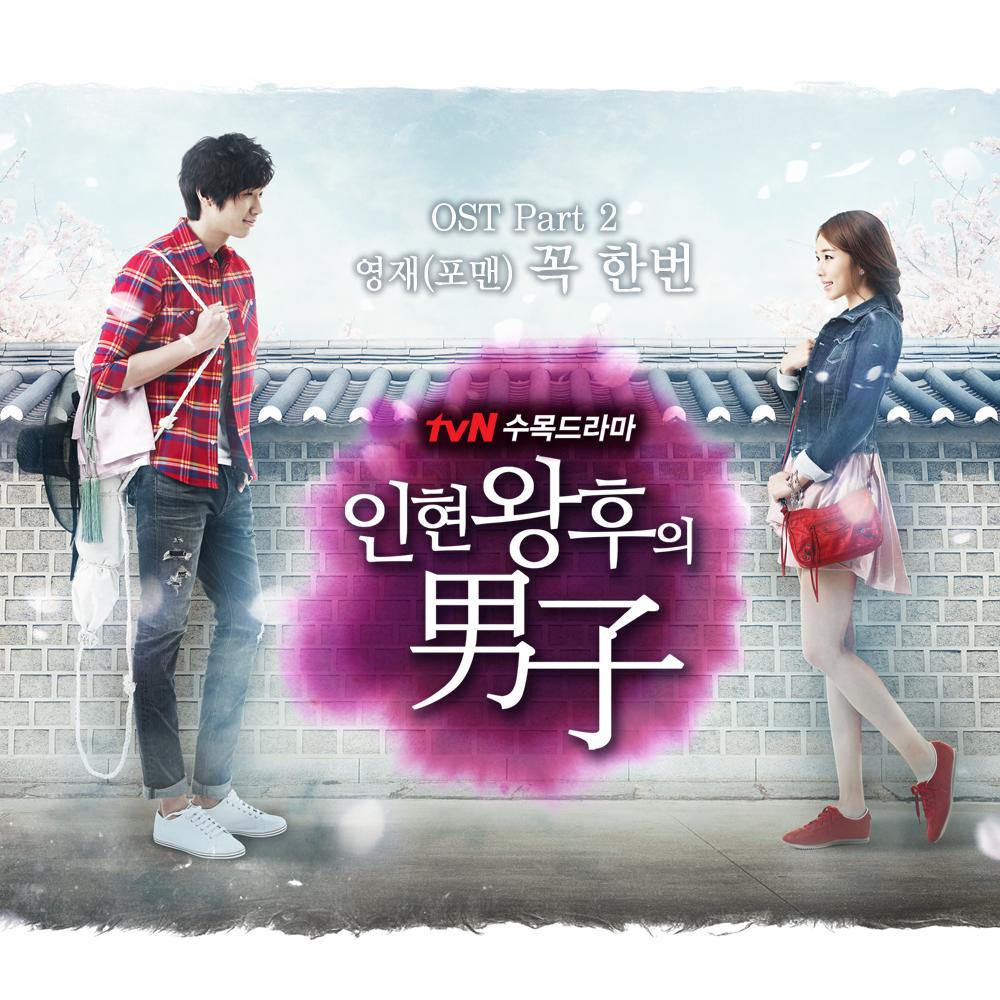 인현왕후의 남자 OST Part 2