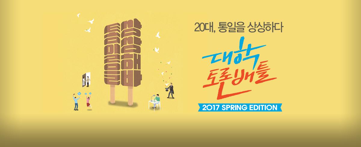 대학토론배틀 2017 스프링 에디션! 2017.05.25 ~ 2017.06.01