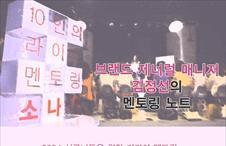 [6화]MAC최연소 임원 김정선 상무가 말하는 직장생활 노하우!