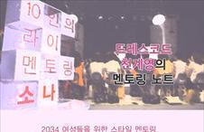 [10화]드레스코드 천계영과 함께하는 변신 도전기!