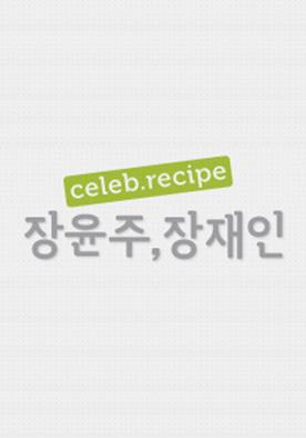 celeb.recipe 장윤주, 장재인