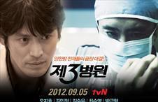 tvN <제3병원> 리드 포스터 공개!