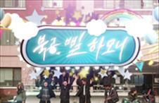 tvN 스페셜 - 북공삘 하모니 4부